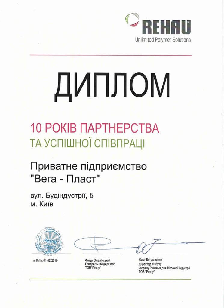 Диплом за10 лет сотрудничества компаний REHAU и ВЕГА-ПЛАСТ