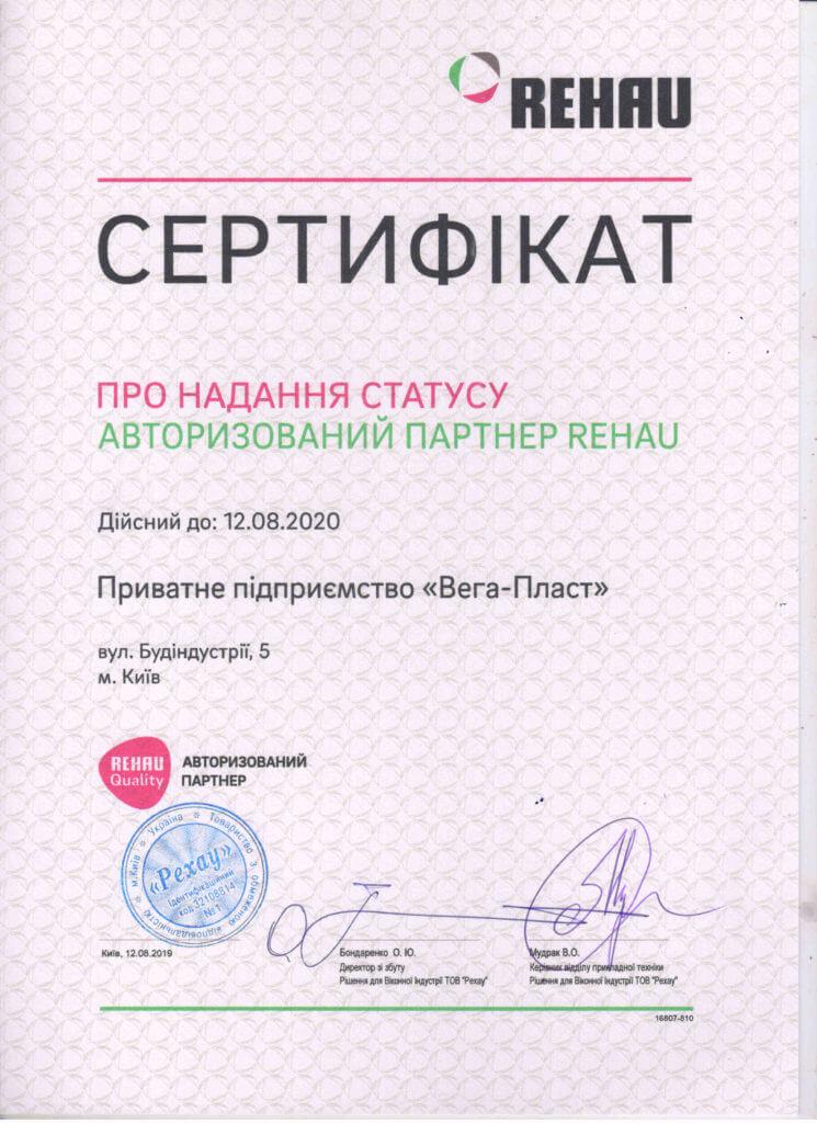 Сертификат о предоставлении статуса авторизованного партнера REHAU