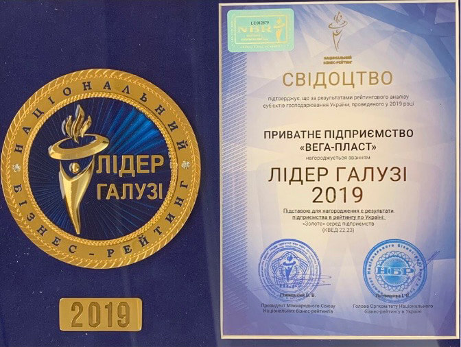 """VEGA-PLAST"" received the award ""Industry Leader 2019"""
