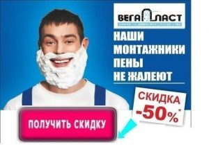 Монтажники компании ВЕГА-ПЛАСТ